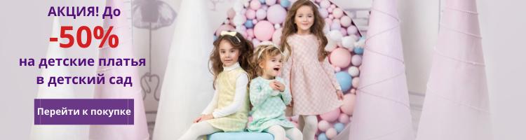Скидка -50% на детские платья